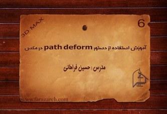 آموزش مکس – استفاده از دستور path deform