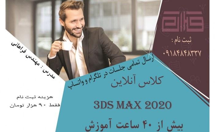 کلاس آنلاین 3ds max 2020 & V.ray