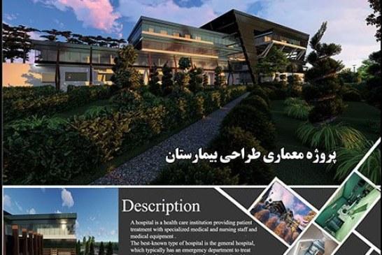 پروژه معماری بیمارستان – پروژه کامل بیمارستان – پایان نامه بیمارستان 010