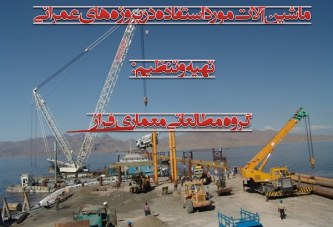 پاورپوینت مدیریت پروژه و تشکیلات کارگاه – ماشین آلات مورد استفاده در پروژه